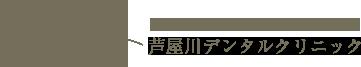 芦屋川デンタルクリニック